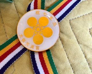 大阪天満宮 七五三 メダル