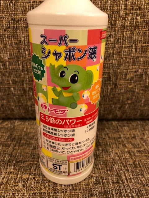 友田商会スーパーシャボン玉液