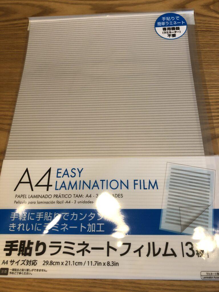 お風呂ポスター 自作 ダイソーラミネートフィルム