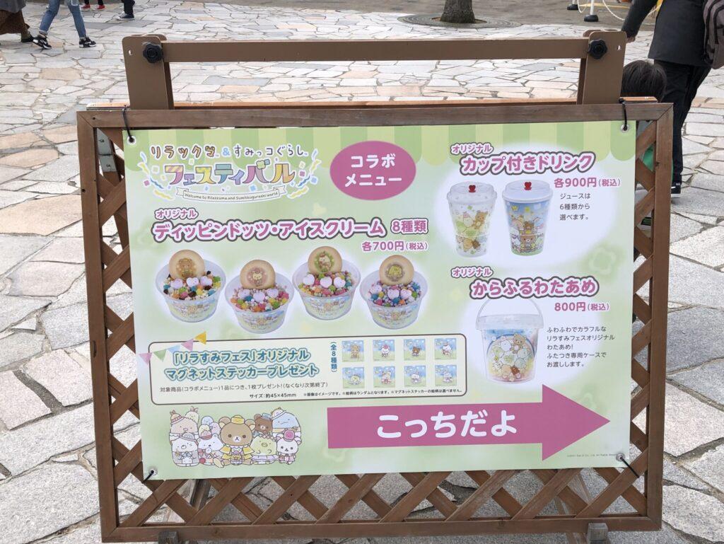 リラすみフェス大阪 フード写真