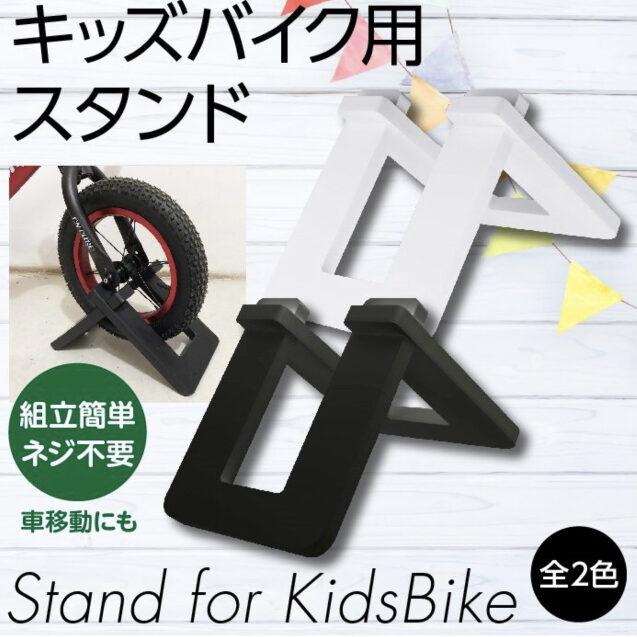 へんしんバイク専用スタンド